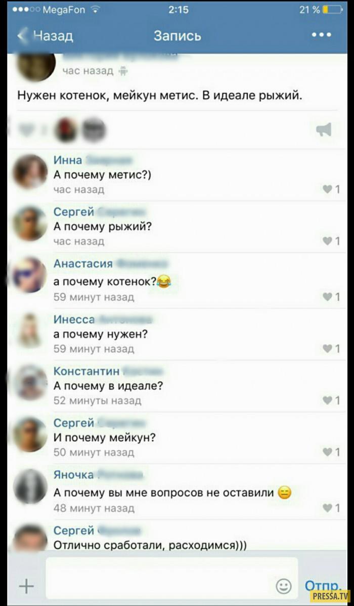 Смешные комментарии (41 скриншот)