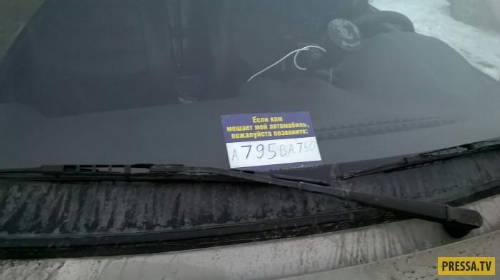Если мешает автомобиль - звоните (2 фото)