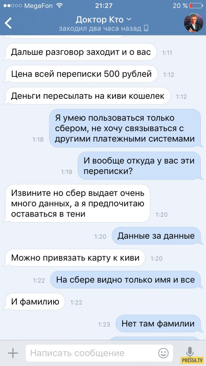 Как разводят ревнивцев в интернете (5 скриншотов)