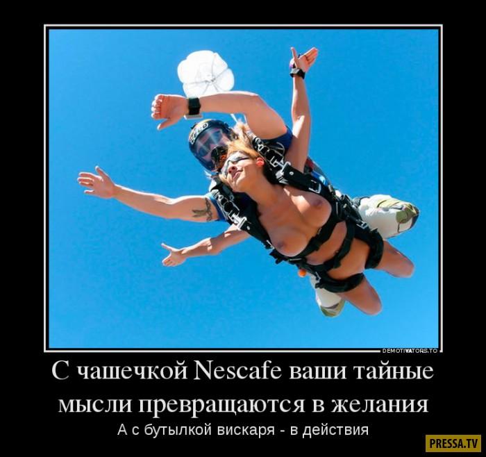 Секс в прыжке с парашютом видео