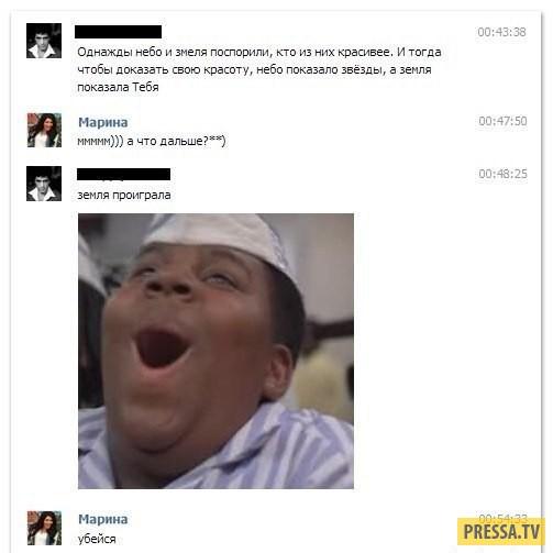 Смешные комментарии и смс-диалоги (43 скриншота)