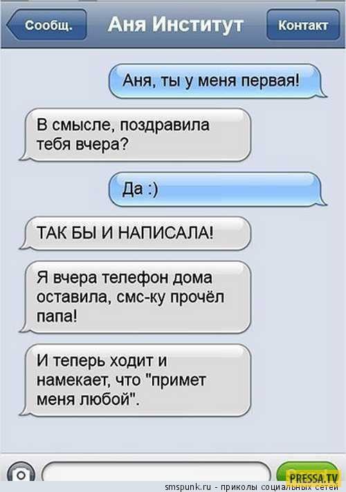 смешные диалоги с сайта знакомств