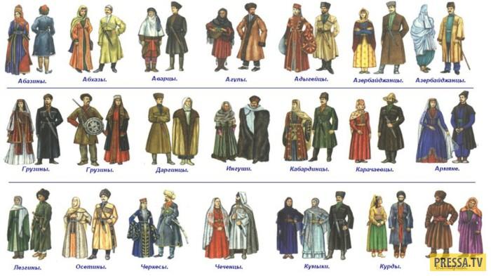 Одежда кавказского народа
