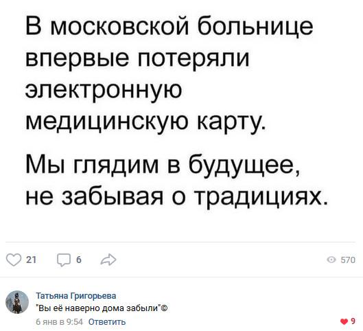 Скриншоты всяких приколов из сети 18/01/2019