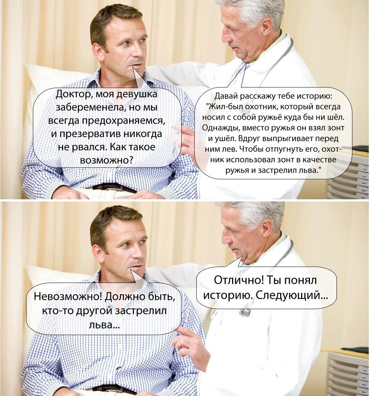 Смешные Анекдоты До Слез Про Коронавирус
