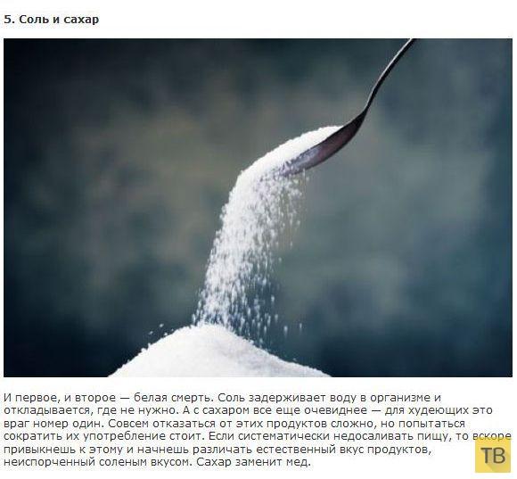 Топ 10: Продукты, от употребления которых лучше отказаться навсегда (10 фото)