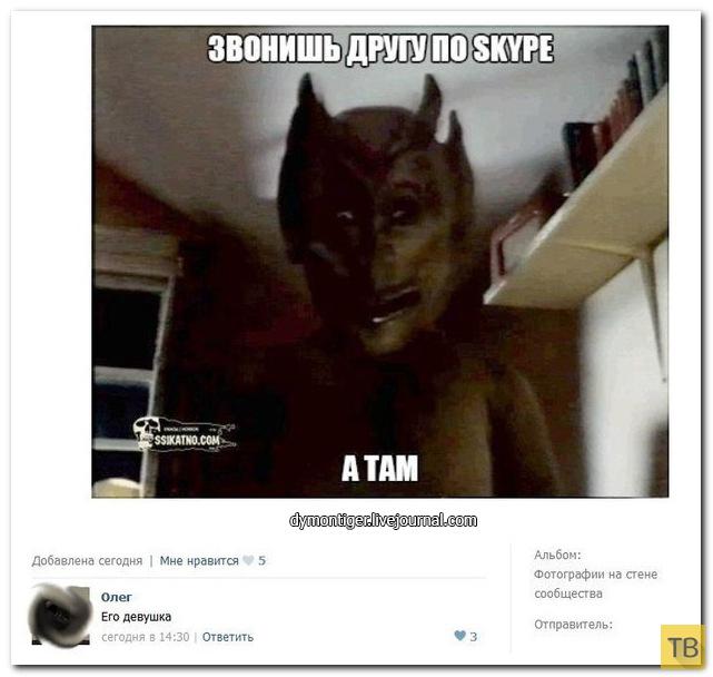 Приколы из скайпа картинки