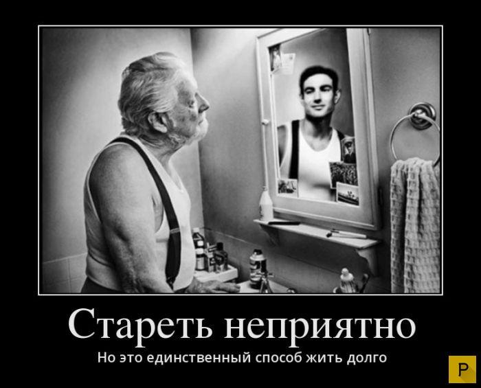 Демотиваторы у зеркала