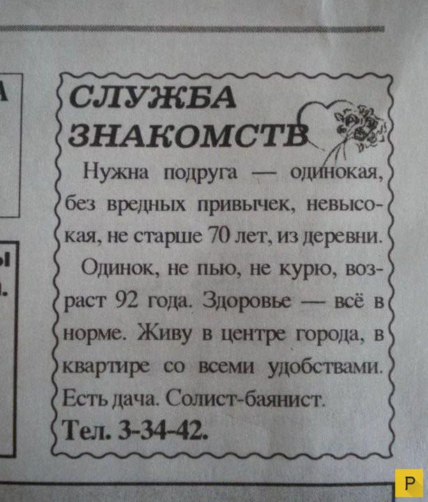 газета эрудит саратов знакомства