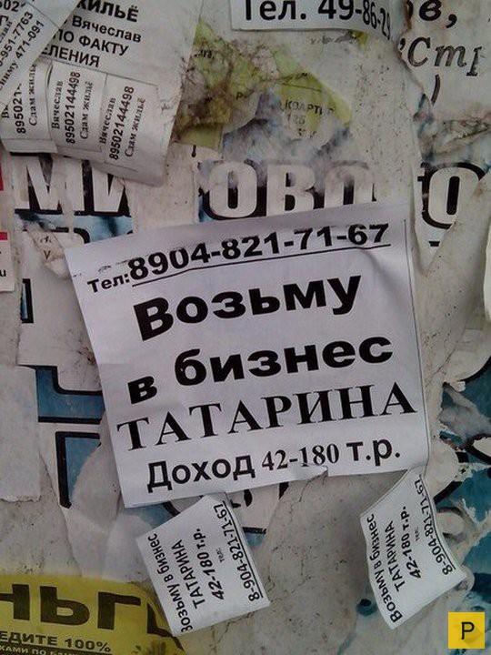 Спокойной, прикольная картинка татарина