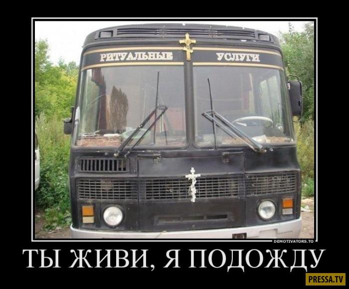 смешные картинки водителей маршруток собраны