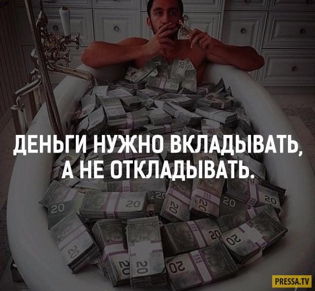 так хочется афоризмы про деньги и богатство фото самом
