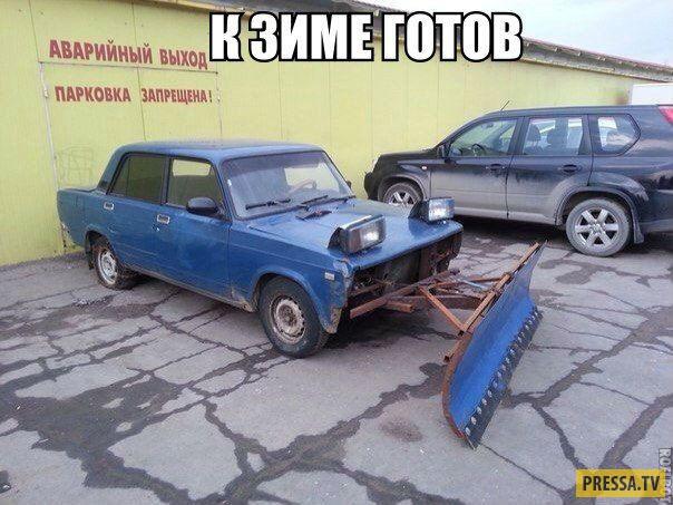 Народный автомобильный юмор в картинках ( 41 фото)