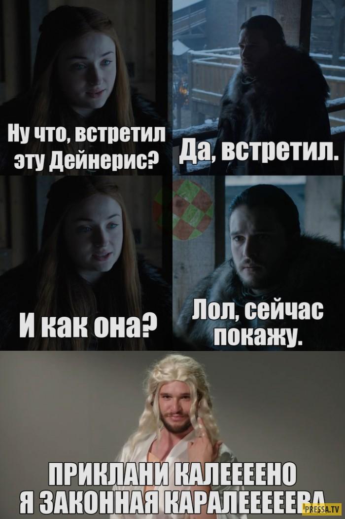 Игра престолов приколы картинки 8 сезон