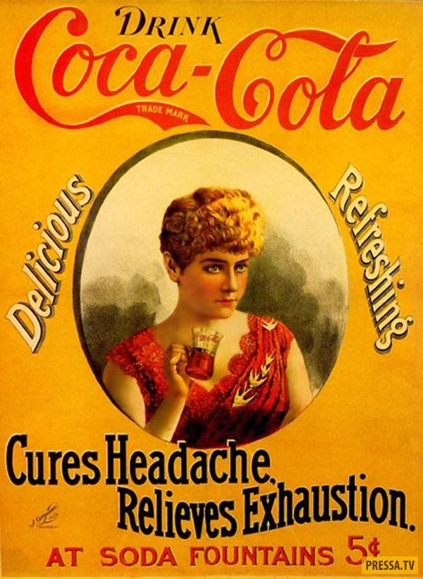 Эти популярные напитки в XX веке были совсем не тем, чем вы думаете! (7 фото)
