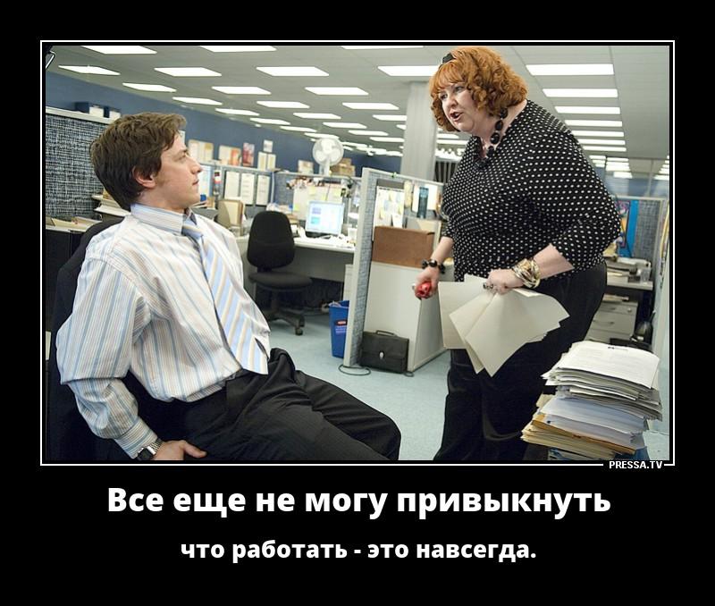 Демотиватор про коллег