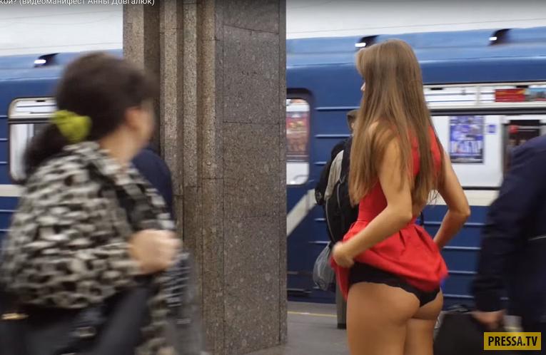 Задрал юбку в метро онлайн