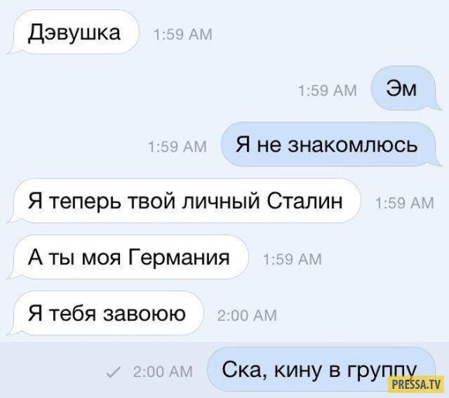 Как Общаться С Парнем При Знакомстве
