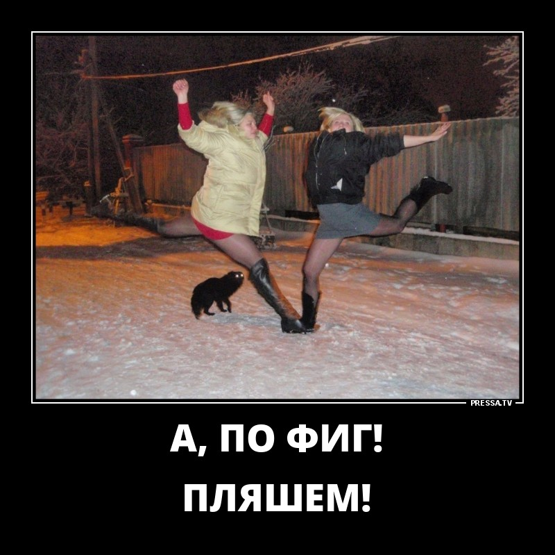 Демотиватор а танцую