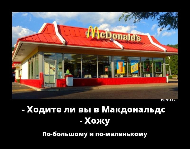 демотиватор про макдональдс сайте собраны