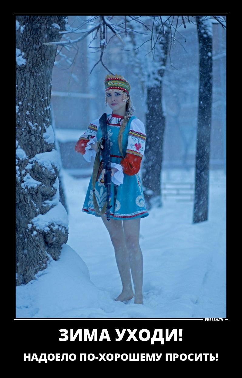 Нашей принцессе, зима уходит картинки смешные