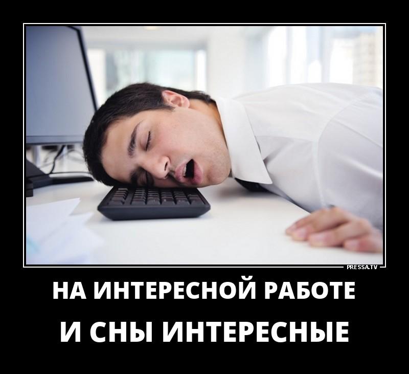 Работай и спи открытки, открытка