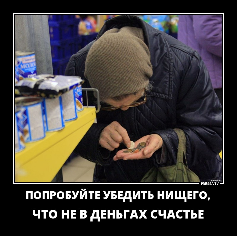 ночью демотиватор о бедности касается количества