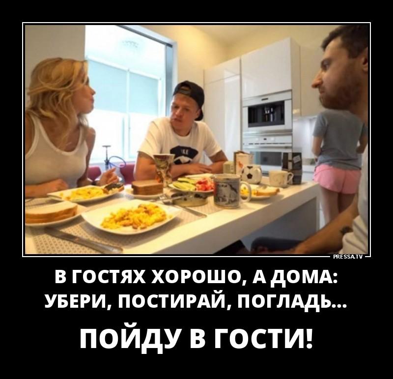 саратовской демотиваторы про гостей хороший способ развлечь