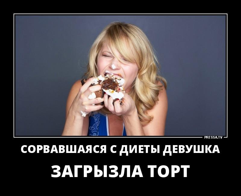 Употребив «запретный плод» дамы начинают мучиться угрызениями совести, медленно впадая в депрессию.
