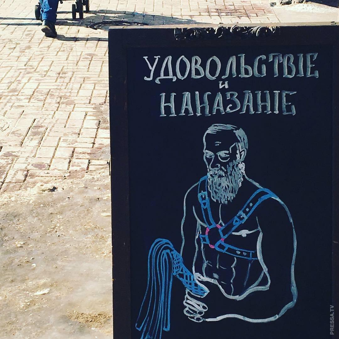 Достоевский картинки приколы