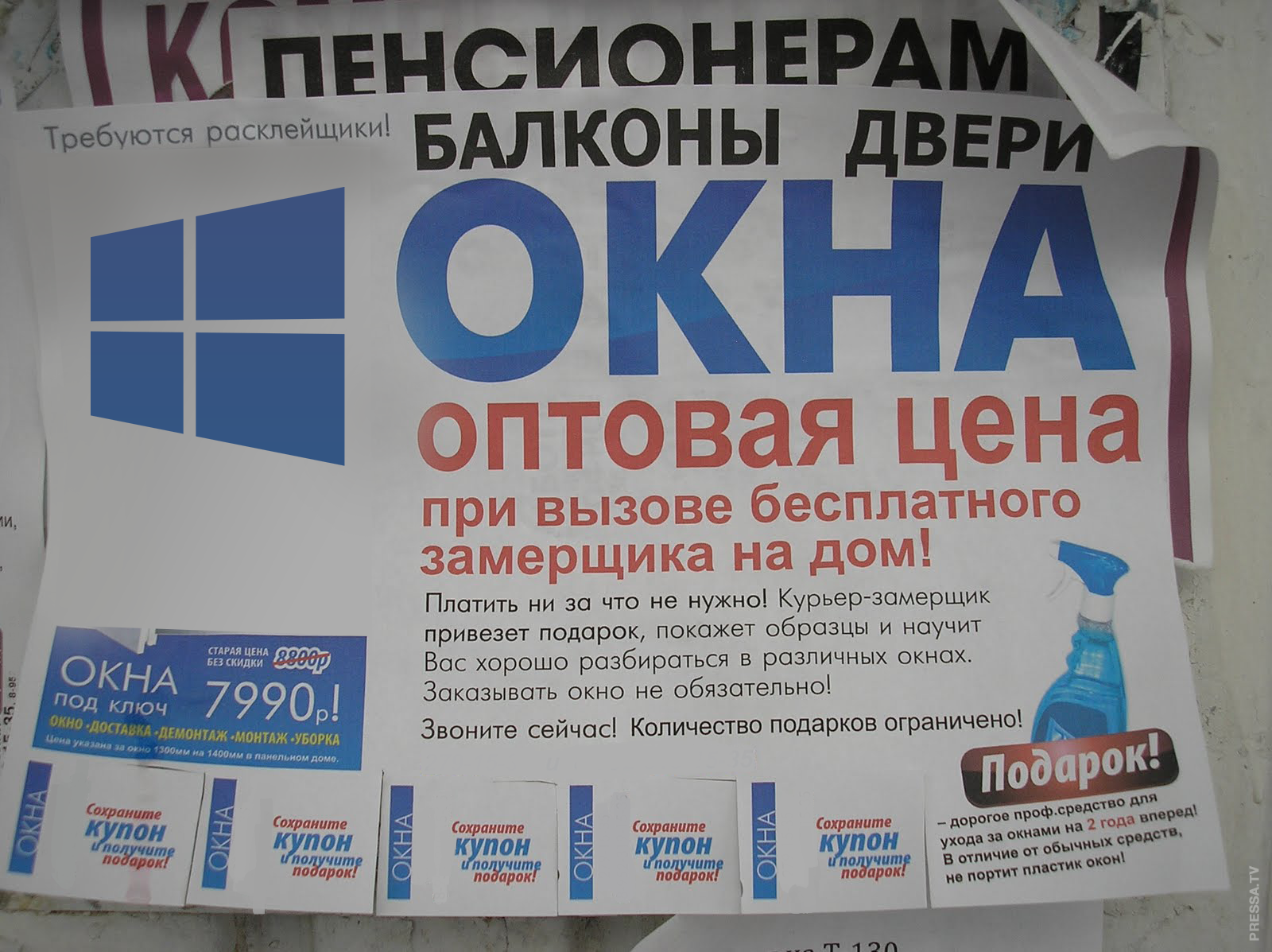 рекламы из газет с картинками помещению