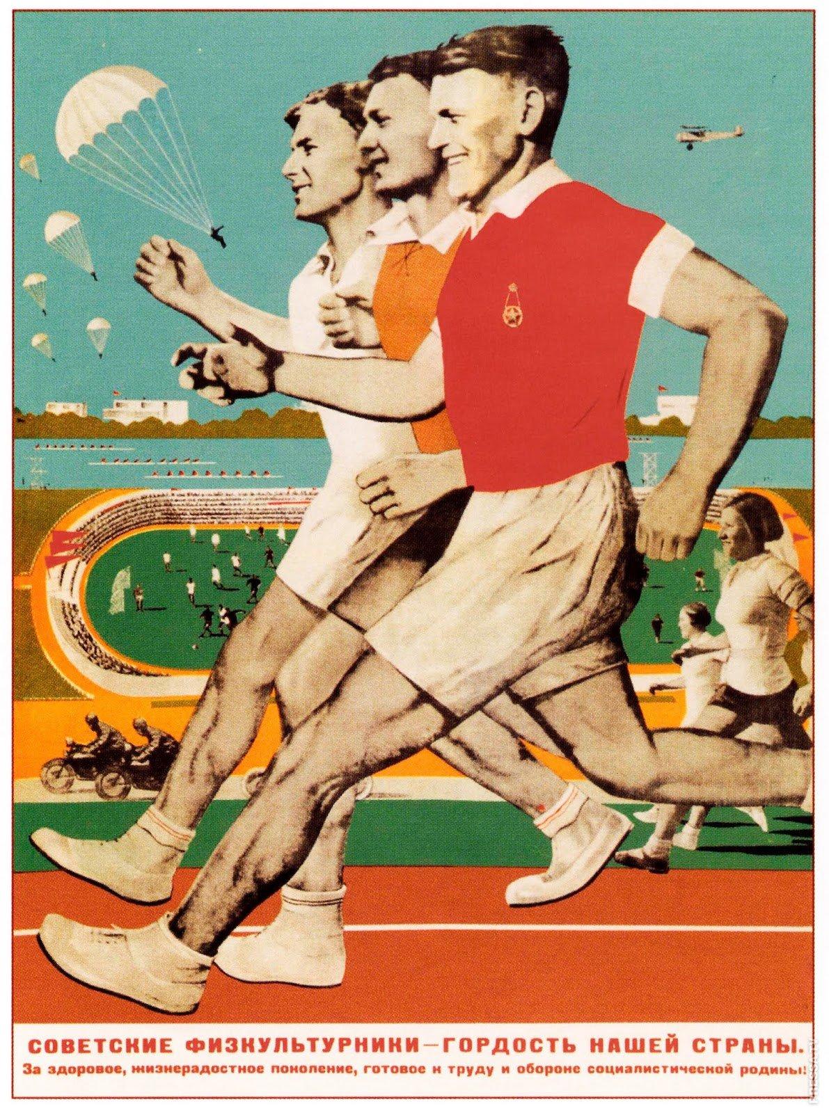 Советский спорт постер
