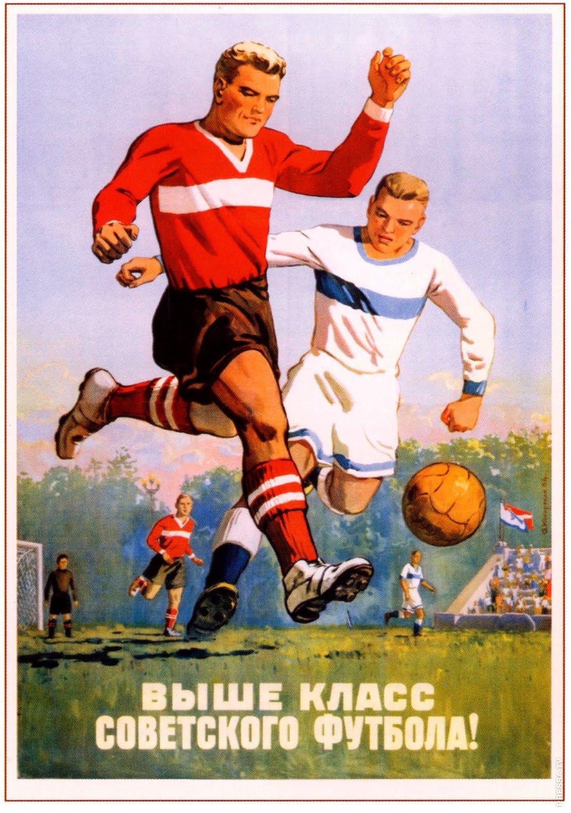 Советские открытки спорт