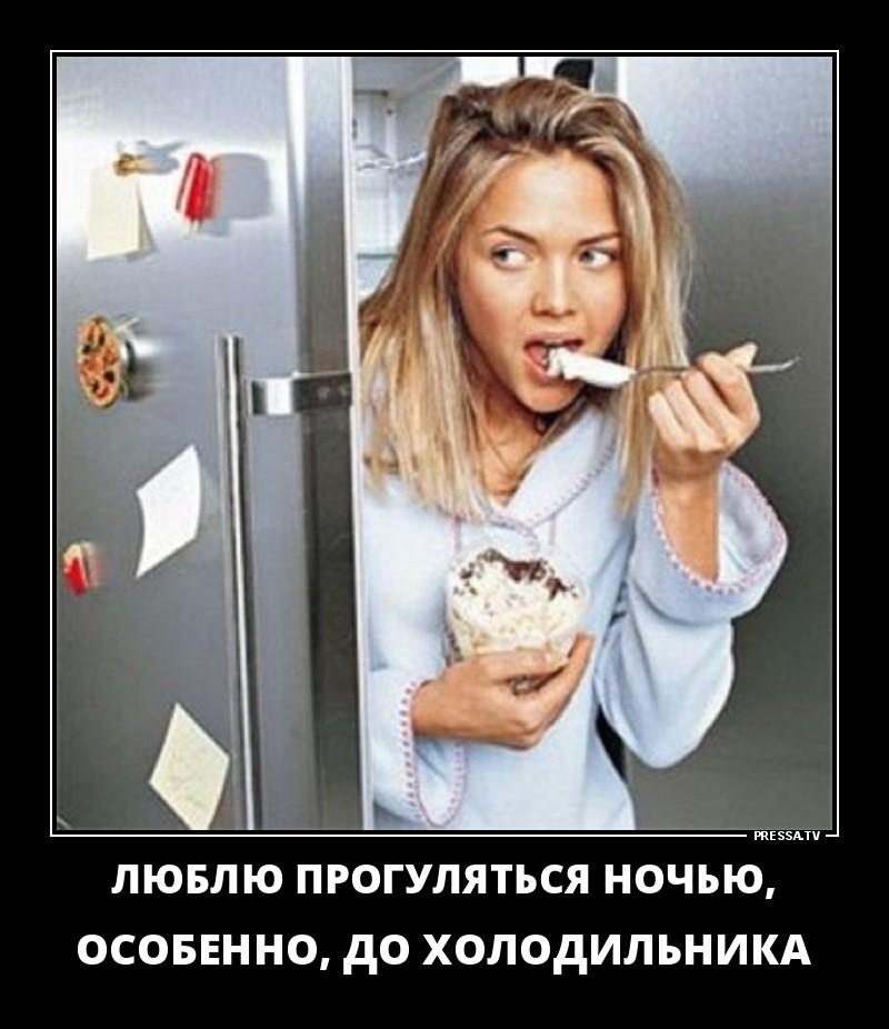 Лучшие Демотиваторы Для Похудения.
