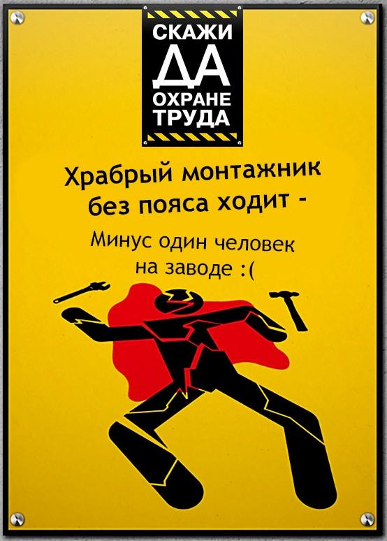 Смешные картинки о технике безопасности, открытки день