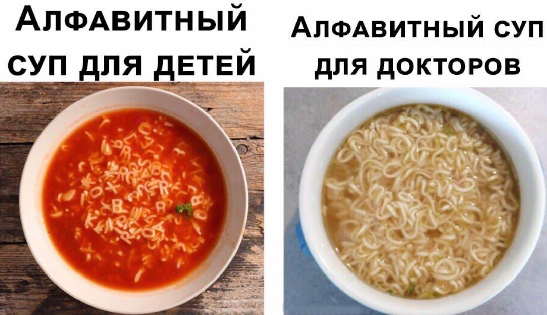 Плюс, картинки супа с приколами