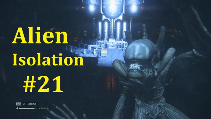 Alien: Isolation Прохождение - Зачистка гнезда #21