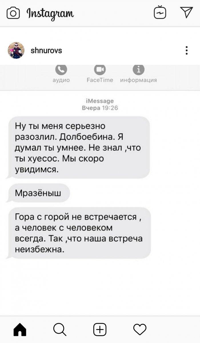 Конфликт Шнурова и Пригожина выходит на новый уровень thumbnail